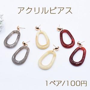 アクリルピアス アクリル変形オーバルフレームチャーム【1ペア】|yu-beads-parts