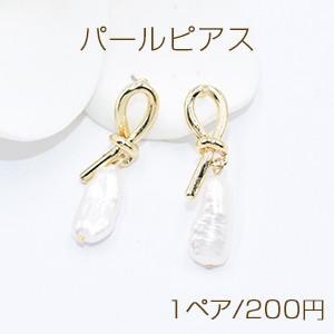 パールピアス チタンピアス 6字型×淡水パール 不規則チャーム【1ペア】|yu-beads-parts