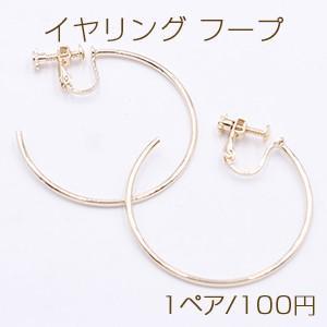 イヤリング フープ 40mm ゴールド【1ペア】|yu-beads-parts
