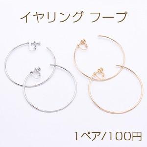 イヤリング フープ 60mm【1ペア】|yu-beads-parts