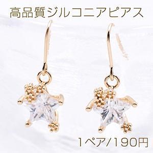 高品質ジルコニアピアス 星型チャーム ゴールド/クリスタル|yu-beads-parts