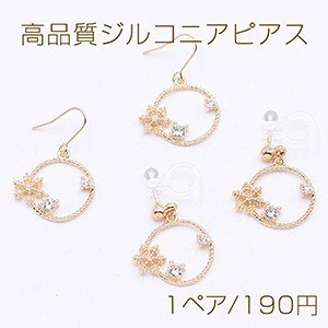 高品質ジルコニアピアス/イヤリング 雪花付きサークルチャーム ゴールド/クリスタル|yu-beads-parts