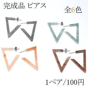 完成品 チタンピアスNo.55 三角 全6色【1ペア】|yu-beads-parts