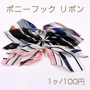 ポニーフック リボン ヘアアクセサリー ストライプ柄【1ヶ】|yu-beads-parts