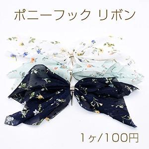 ポニーフック リボン ヘアアクセサリー フラワー柄【1ヶ】|yu-beads-parts