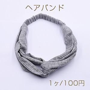 ヘアバンド クロスC ヘアアクセサリー ヘッドバンド グレー【1ヶ】 yu-beads-parts