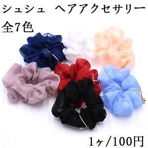 シュシュ パールチャームNo.1 ヘアアクセサリー 全7色【1ヶ】|yu-beads-parts