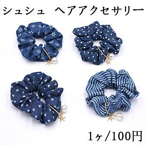 シュシュ パールチャームNo.4 ヘアアクセサリー 全4種【1ヶ】|yu-beads-parts