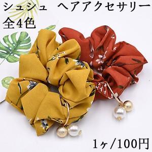 シュシュ パールチャームNo.8 ヘアアクセサリー 全4色【1ヶ】|yu-beads-parts