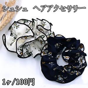 シュシュ 花柄 ヘアアクセサリー【1ヶ】|yu-beads-parts
