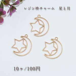 レジン枠 チャーム 星と月【10ヶ】ゴールド|yu-beads-parts