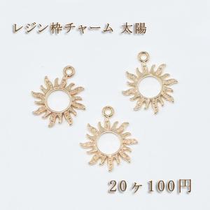 レジン枠チャーム 太陽【20ヶ】ゴールド|yu-beads-parts