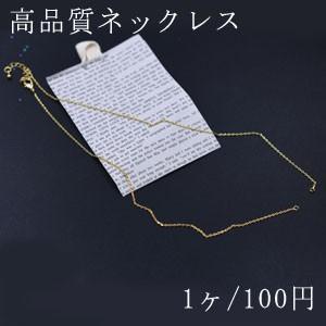 高品質ネックレス チェーン 18Kゴールドメッキ【1ヶ】