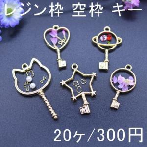 レジン枠 空枠 アソートセット キー 20個セット チャーム UVレジン ゴールド|yu-beads-parts