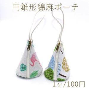 円錐形棉麻ポーチ かわいい春シリーズ