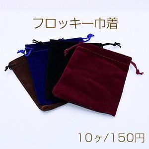 フロッキー巾着 小物入れ 10×12cm 全4色【10ヶ】 ※ネコポス不可