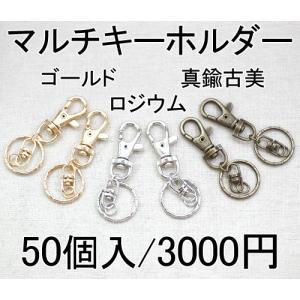 マルチキーホルダー No.6(50個入)|yu-beads-parts