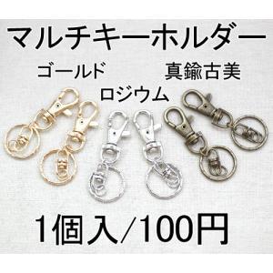 マルチキーホルダー No.6(1個入)|yu-beads-parts