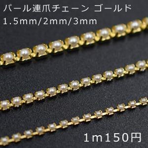 パール連爪チェーン ゴールド【1m】|yu-beads-parts