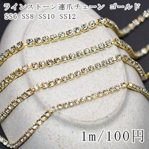 ラインストーン連爪チェーン SS6-SS12 クリスタル/ゴールド【1m】