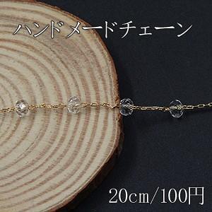 ハンドメードチェーン ソロバンのガラスビーズ付き ゴールド/クリスタル【20cm】|yu-beads-parts