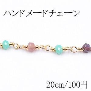 ハンドメードチェーン ソロバンのガラスビーズ付き ゴールド/カラー【20cm】|yu-beads-parts