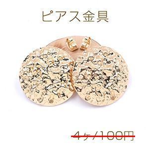 ピアス金具 模様入り丸型 1穴 25mm ゴールド【4ヶ】 yu-beads-parts