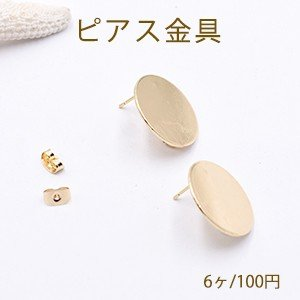 ピアス金具 丸皿 20mm カン付き ゴールド【6ヶ】 yu-beads-parts