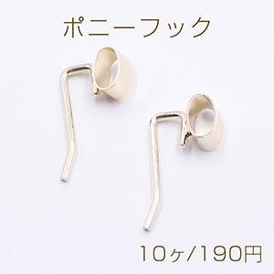 ポニーフック オーバルリング 8×12mm ヘア金具 ゴールド【10ヶ】|yu-beads-parts