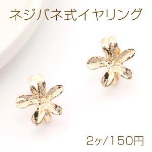 ピアス金具 模様入りツイスト丸型 カン付き 13mm ゴールド【4ヶ】 yu-beads-parts