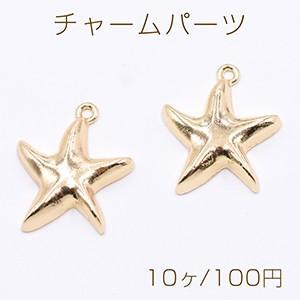 チャームパーツ 海洋生物シリーズ ヒトデ 26×22mm ゴールド【10ヶ】 yu-beads-parts