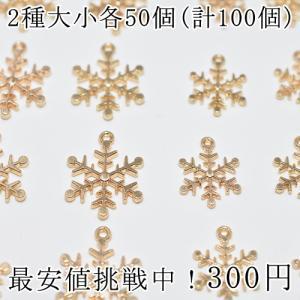 最安値挑戦中!チャーム スノーフレーク(100個入)ゴールド|yu-beads-parts
