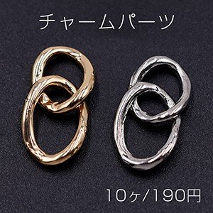 チャームパーツ オーバルチェーン 10×21mm【10ヶ】|yu-beads-parts