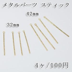 サイズ:約32mm、42mm(線経約1mm) 入数:4ヶ/パック 材質:銅製 メタル商品は多少の傷、...