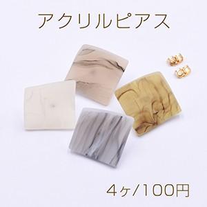 アクリルピアス ツイスト菱形 25×27mm【4ヶ】|yu-beads-parts
