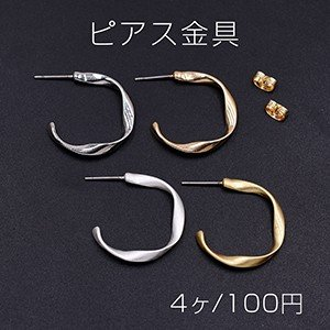 ピアス金具 ツイストフープA 24×27mm【4ヶ】|yu-beads-parts