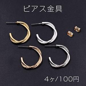ピアス金具 ツイストフープB 23×24mm【4ヶ】|yu-beads-parts