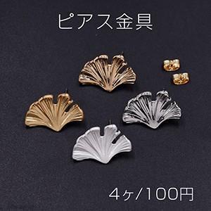 ピアス金具 イチョウ葉 14×22mm【4ヶ】|yu-beads-parts