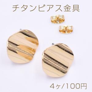 チタンピアス金具 波型丸型 カン付き 16mm ゴールド【4ヶ】 yu-beads-parts