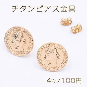 チタンピアス金具 コイン 17mm ゴールド【4ヶ】|yu-beads-parts