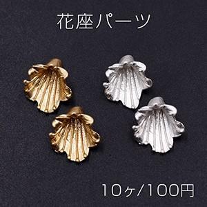 花座パーツ ビーズキャップ 12×15mm【10ヶ】|yu-beads-parts