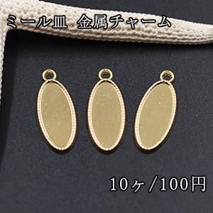 ミール皿 オーバル 金属チャームフレーム ゴールド【10ヶ】|yu-beads-parts