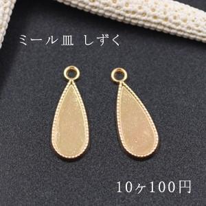 ミール皿 しずく 金属チャームフレーム ゴールド【10ヶ】|yu-beads-parts
