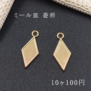 ミール皿 菱形 金属チャームフレーム ゴールド【10ヶ】|yu-beads-parts