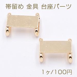帯留め 金具 台座パーツ 長方形 8×20mm ゴールド【1ヶ】|yu-beads-parts