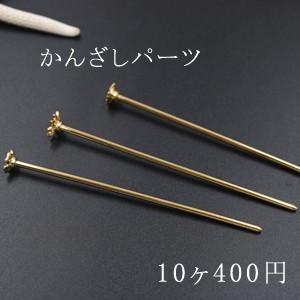かんざしパーツ 台座付き 12mm【10ヶ】ゴールド yu-beads-parts