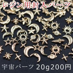 レジン用封入パーツ 宇宙パーツ ミニチャーム【20g】ゴールド|yu-beads-parts
