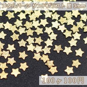 ネイルパーツ メタルパーツ サンドブラスト 星 スター 3mm ゴールド(100ヶ) 【Nail Parts】|yu-beads-parts