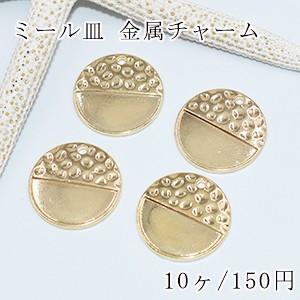 ミール皿 丸穴あり 凸凹あり 金属チャームフレーム ゴールド【10ヶ】|yu-beads-parts