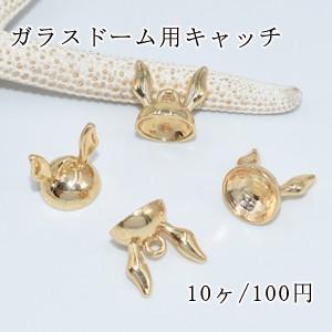 ガラスドーム用キャッチ 兎耳 カン付き【10ヶ】 yu-beads-parts